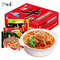 白象香辣猪骨红油方便面(4种口味可选)75g*24包