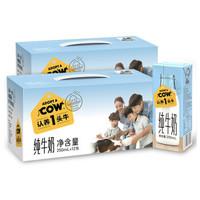 認養一頭牛 全脂純牛奶 250ml*12盒*2箱兒童學生成人營養早餐純奶 兩提裝