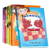 《數獨游戲兒童九宮格棋盤》全6冊