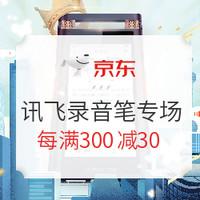 促销活动:京东 科大讯飞 真Ai智能录音设备专场