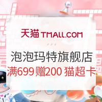 38女神节预售、促销活动:天猫 POPMART 泡泡玛特旗舰店 38女王节会场