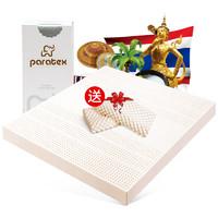 值友專享 : PARATEX 泰國進口乳膠床墊 150*200*7.5cm