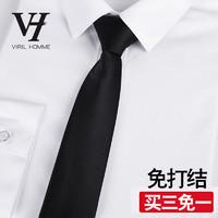 【秒殺價7.8!】男士免打結懶人領帶