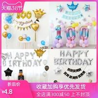 生日快樂HAPPY BIRTHDAY兒童成人派對布置鋁膜氣球套餐裝飾100天