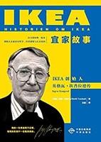 《宜家故事:IKEA創始人英格瓦·坎普拉德傳》kindle 電子書