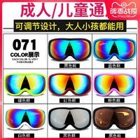 成人兒童滑雪眼鏡卡近視男女小孩防霧雪地護目鏡太陽眼鏡滑雪裝備