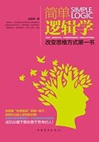 《簡單邏輯學:改變思維方式第一書》Kindle版