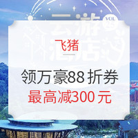 领飞猪万豪旗舰店88折券