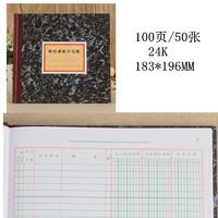 强林 日记账本24开 100页