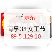 促销活动:京东 38女王节 南孚自营旗舰店 满减让利