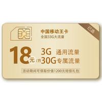 中國移動流量卡上網卡 大王卡4g手機號 18元/月33G