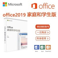微軟正版office2016/2019家庭和學生版/比365版劃算 無票