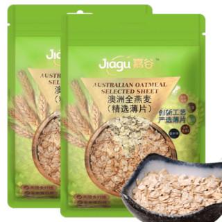 Jiagu 嘉谷  免煮即食 代餐谷物早餐冲饮无添加蔗糖 澳洲全燕麦900g *2袋
