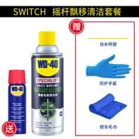 WD-40 精密電器清潔劑360ml+小藍瓶40ml switch手柄漂移清潔套裝