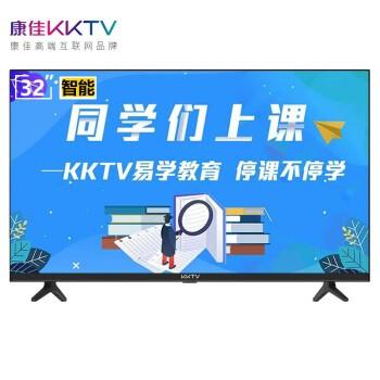 KKTV K32K6 32英寸 高清 电视