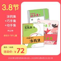 《童書東方娃娃涂鴉集動手集巧手集》共12冊