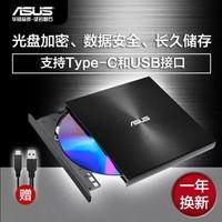 華碩(ASUS) 8倍速 外置DVD刻錄機 移動光驅 支持USB/Type-C接口 (兼容蘋果系統/SDRW-08U9M-U)-黑色