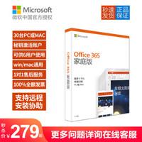 office365家庭版