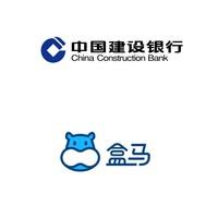移动专享:建设银行 X 盒马鲜生 6-12月支付宝付款立减