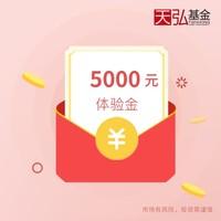 天弘基金新手領5000元體驗金 無需本金