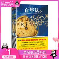 《百年法》山田宗樹構思十年巨作 日本推理小說 榮獲第理作家協會年度大獎