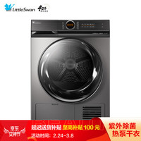 Littleswan 小天鹅 TH100-H36WT 热泵式免熨干衣机 10公斤
