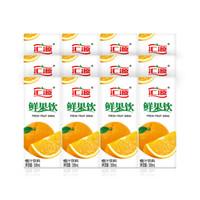 移动专享:汇源 橙汁果汁鲜果饮200ml*12盒