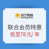 促销活动:苏宁易购 狂欢女神节 联合会员钜惠