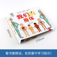《我們的身體》兒童3D立體翻翻書> *5件