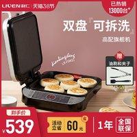 利仁电饼铛档双面加热家用可拆洗加深加大多功能烤烙饼锅煎饼机