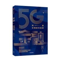 《 5G金融:科技引領時代變革》(隨書附贈定制版思維導圖)