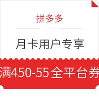 微信專享 : 拼多多 滿450-55全平臺券 月卡用戶專享