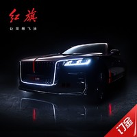 紅旗H9 4999元訂金 下訂購車贏取華為新品旗艦手機