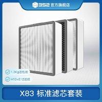 352 标准滤芯套装 空气净化器滤芯 适用于X80 X83- +凑单品