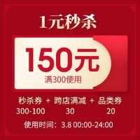 優惠券碼 : 天貓 361度官方旗艦 滿300元-100元店鋪優惠券