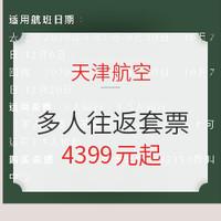 天津航空套票,国庆段也能上!飞多国机往返含税机票