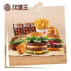 汉堡王 欢聚畅享餐 单次电子兑换券