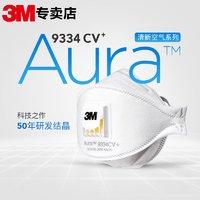 3M口罩9001v防尘防雾霾防KN90 PM2.5口罩25只