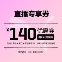 puma官方店滿700元-140元店鋪優惠券03/08-03/08