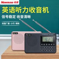 紐曼NewmineN12大學英語四六級收音機FM校園廣播AB級46級聽力考試學生老人通用半導體全波段音樂隨身聽玫瑰金