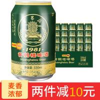 黃鶴樓啤酒整箱8度 黃鶴樓酒 330ml*6聽*4包