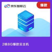 京東智聯云 限時促銷活動專享云主機 高頻計算型2核8G 5M 上海 1年云主機