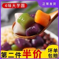 【第2件9.4~】廣禧四色綜合大芋圓500g