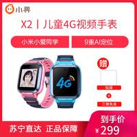 小米小尋X2兒童電話手表4g