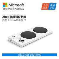微軟 Xbox 無障礙控制器 藍牙無線PC手柄 自定義控制器