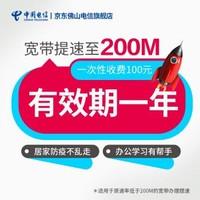 佛山電信寬帶提速一年到200m,到期變成100m