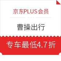 京东PLUS会员:曹操出行  打专车最低4.7折