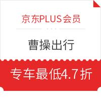 京東PLUS會員 : 曹操出行  打專車最低4.7折