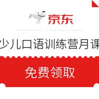 京東PLUS會員、優惠券碼 : 少兒口語訓練營月課(享45節少兒英語口語課)