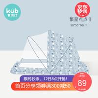 可優比(KUB) 嬰兒床蚊帳罩新生寶寶蚊帳小孩無底帶支架可折疊通用夏 繁星點點(98*55*60cm,建議0-2歲)20